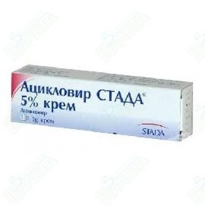 АЦИКЛОВИР СТАДА КРЕМ 5ГР