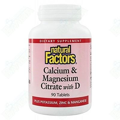 КАЛЦИЙ + МАГНЕЗИЙ + ЦИНК + D Х 90 NATURAL FACTORS
