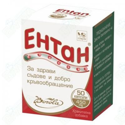 ЕНТАН X 50 КАПС
