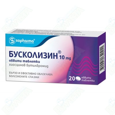 Sopharma / Софарма БУСКОЛИЗИН таблетки 10 мг Х 20