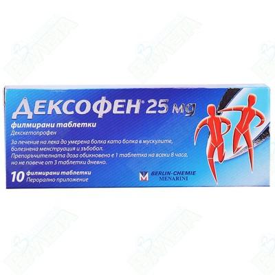 ДЕКСОФЕН 25МГ Х 10