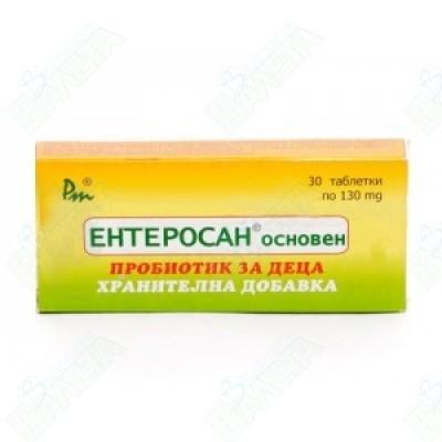 ЕНТЕРОСАН ОСНОВЕН 130 мг таблетки х 30 /за деца/
