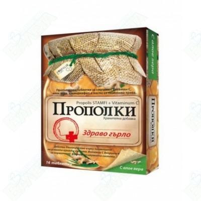 ПРОПОЛКИ АЛОЕ, ДЖИНДЖИФИЛ И МАСЛО ОТ ЛИМОНОВА ТРЕВА таблетки х 16
