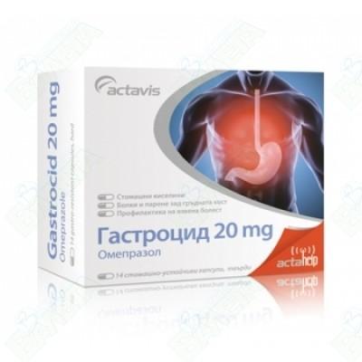 ГАСТРОЦИД КАПС. 20МГ Х 14