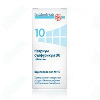 ШУСЛЕРОВА СОЛ №10 НАТРИУМ СУЛФУРИКУМ таблетки x 80