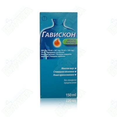 Gaviscon / ГАВИСКОН МЕНТА ТЕЧЕН 150 мл