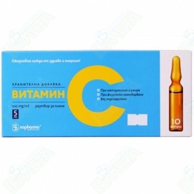 СОФАРМА ВИТАМИН C ампули за пиене 100 мг/мл, 5 мл х 10