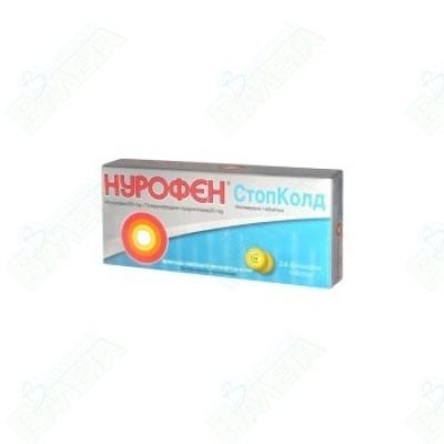 НУРОФЕН СТОПКОЛД Х 24