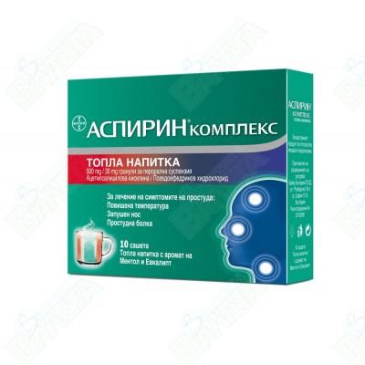 АСПИРИН КОМПЛЕКС ХОТ ДРИНК Х 10