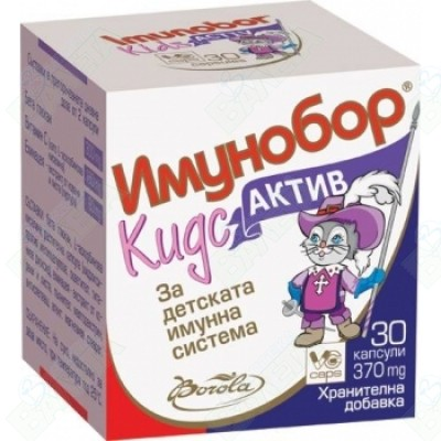 ИМУНОБОР КИДС АКТИВ КАПС Х 30
