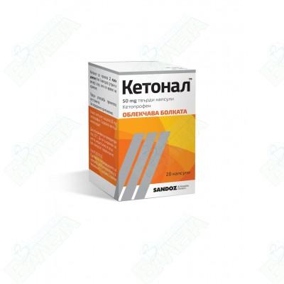 КЕТОНАЛ КАПСУЛИ 50 мг Х 20