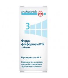 ШУСЛЕРОВА СОЛ №3 ферум фосфорикум таблетки x 200