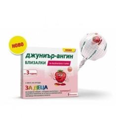 ДЖУНИЪР-АНГИН БЛИЗАЛКИ ЯГОДА Х 8