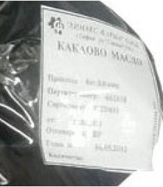 БУТЕРУМ КАКАО / КАКАОВО МАСЛО 50ГР ХИМАКС ФАРМА