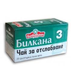 БИЛКАНА-3 БИЛКОКООП