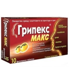 ГРИПЕКС МАКС Х 10