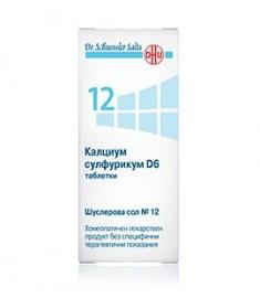 ШУСЛЕРОВА СОЛ №12 КАЛЦИУМ СУЛФУРИКУМ таблетки x 80