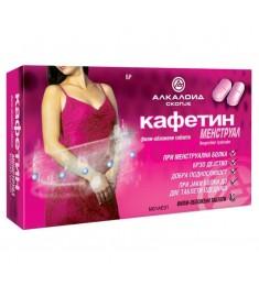 CAFFETIN MENSTRUAL / КАФЕТИН МЕНСТРУАЛ ТАБЛЕТКИ 200 мг Х 10