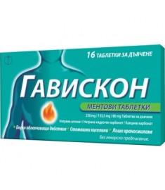 ГАВИСКОН Х 16 ТАБЛ.