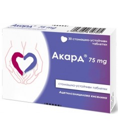 ACARD / АКАРД 75 мг таблетки Х 30
