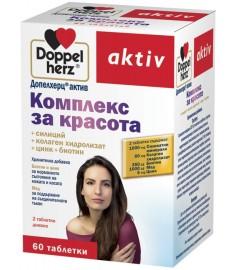 ДОПЕЛХЕРЦ АКТИВ КОМПЛЕКС ЗА КРАСОТА ТАБЛЕТКИ Х 60