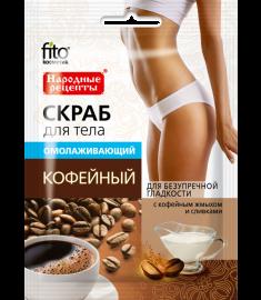 Fito cosmetic / ФИТО КОЗМЕТИК СКРАБ ЗА ТЯЛО С КОФЕИН 100 мл