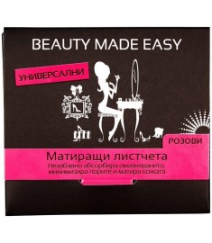 Beauty Made Easy МАТИРАЩИ ЛИСТЧЕТА ЗА ЛИЦЕ УНИВЕРСАЛНИ 80 бр