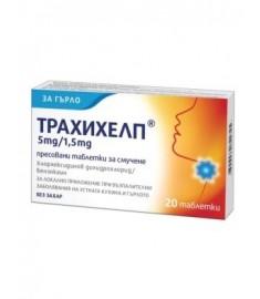 ТРАХИХЕЛП ЗА СМУЧЕНЕ  5 мг/1.5 мг таблетки Х 20