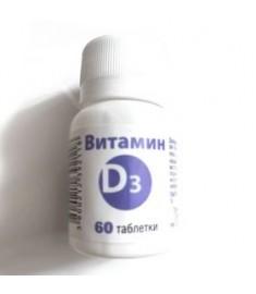 ПАНАЦЕЯ ВИТАМИН D3 таблетки x 60