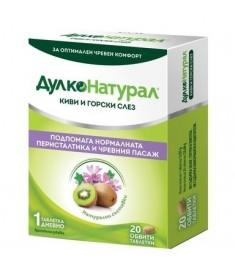 DulcoNatural / ДУЛКОНАТУРАЛ таблетки 300 мг  Х 20