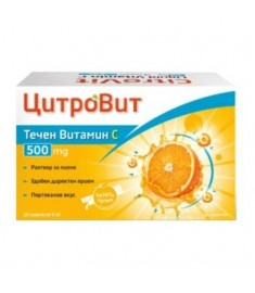 CITROVIT / ЦИТРОВИТ ВИТАМИН С САШЕТА 500 мг 5 мл Х 10