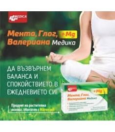 МЕНТА,ГЛОГ,ВАЛЕРИАНА + MG Х 30 МЕДИКА