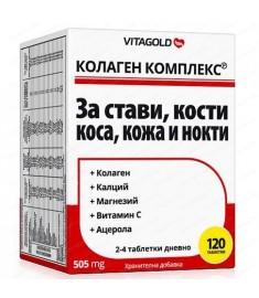 КОЛАГЕН КОМПЛЕКС ВИТАГОЛД ТАБЛЕТКИ Х 120