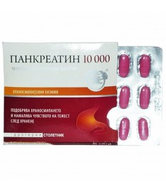 ПАНКРЕАТИН 10000 таблетки х 15