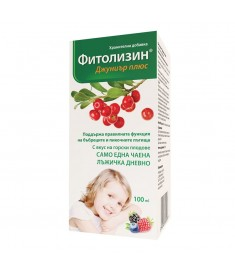 FITOLYZIN JUNIOR / ФИТОЛИЗИН ДЖУНИЪР ПЛЮС СИРОП