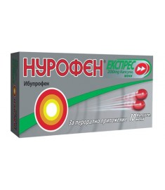 НУРОФЕН ЕКСПРЕС 200 мг Х 10 капсули