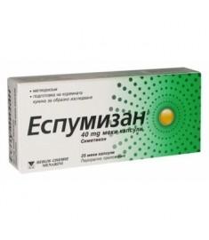 ЕСПУМИЗАН КАПС. 40 мг.х 50