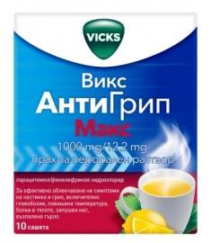 ВИКС АНТИГРИП МАКС Х 10