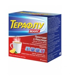 ТЕРАФЛУ МАКС ПРОСТУДА И КАШЛИЦА САШЕТА X 10 БР