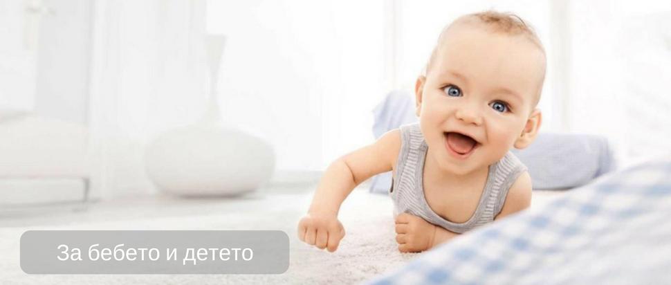 Всичко за бебето и детето