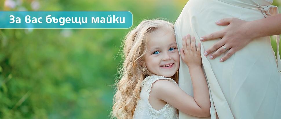 За вас бъдещи майки