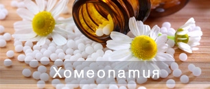 Category-Image-Homeopathie