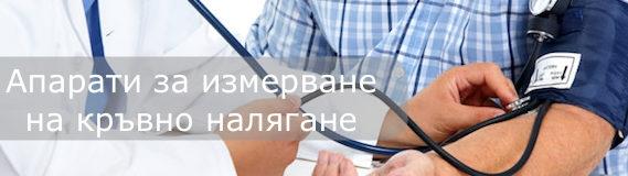 Апарати за измерване на кръвно налягане