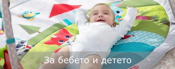 Продукти за бебето и детето